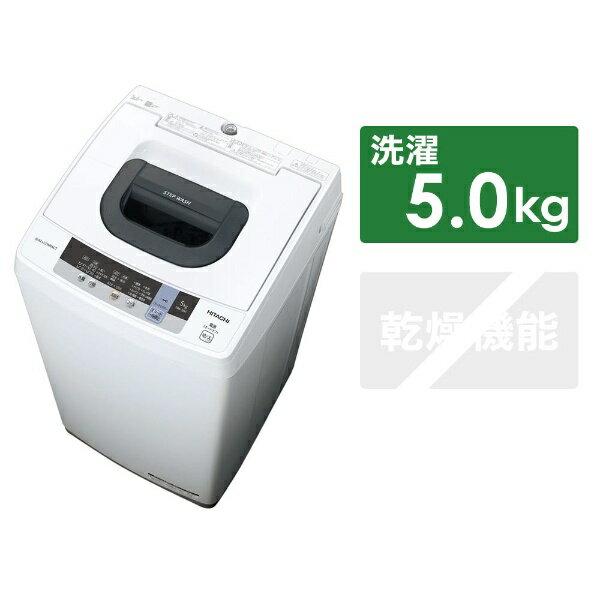 日立 HITACHI NW-50C 全自動洗濯機 ピュアホワイト [洗濯5.0kg /乾燥機能無 /上開き][NW50C][一人暮らし 新生活 新品 小型 設置 洗濯機]