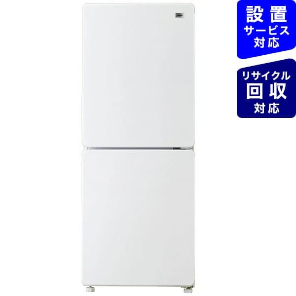 ハイアール Haier JR-NF148B-W 冷蔵庫 Haier Global Series ホワイト [2ドア /右開きタイプ /148L][一人暮らし 新生活 新品 小型 設置 冷蔵庫]