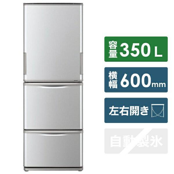 シャープ SHARP 【2000円OFFクーポン配布中! 4/20 09:59まで】SJ-W351E-S 冷蔵庫 シルバー系 [3ドア /左右開きタイプ /350L][SJW351E]