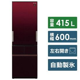 シャープ SHARP 《基本設置料金セット》SJ-GT42E-R 冷蔵庫 グラデーションレッド [4ドア /左右開きタイプ /415L][SJGT42E]