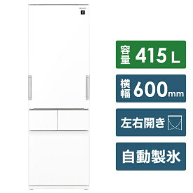 シャープ SHARP 《基本設置料金セット》SJ-GT42E-W 冷蔵庫 ピュアホワイト [4ドア /左右開きタイプ /415L][冷蔵庫 大型 両開き SJGT42E]