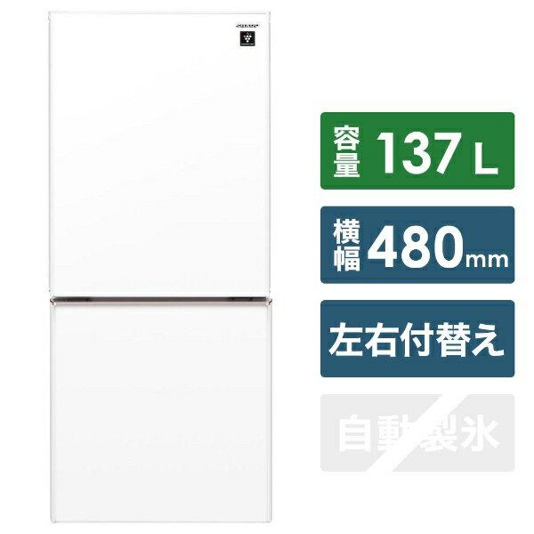 シャープ SHARP SJ-GD14E-W 冷蔵庫 クリアホワイト [2ドア /右開き/左開き付け替えタイプ /137L][一人暮らし 新生活 新品 小型 設置 冷蔵庫]