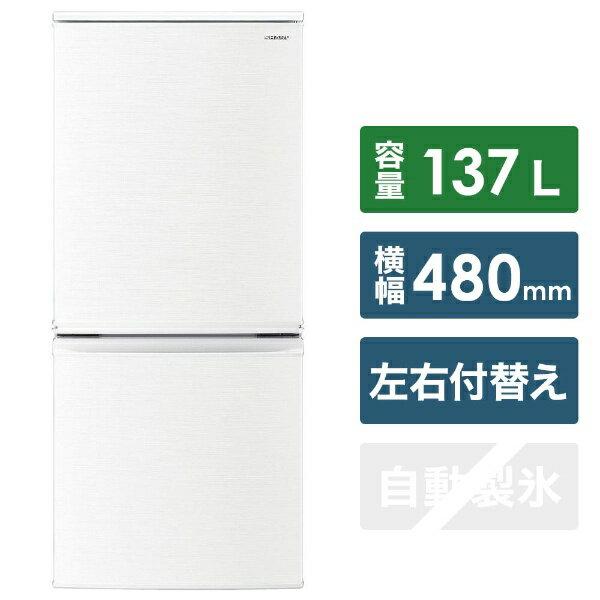 シャープ SHARP 《基本設置料金セット》SJ-D14E-W 冷蔵庫 ホワイト系 [2ドア /右開き/左開き付け替えタイプ /137L][一人暮らし 新生活 新品 小型 設置 冷蔵庫]