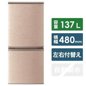 シャープ SHARP SJ-D14E-N 冷蔵庫 ブロンズ系 [2ドア /右開き/左開き付け替えタイプ /137L][一人暮らし 新生活 新品 小型 設置 冷蔵庫]