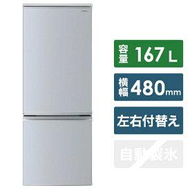 シャープ SHARP SJ-D17E-S 冷蔵庫 シルバー系 [2ドア /右開き/左開き付け替えタイプ /167L][一人暮らし 新生活 新品 小型 設置 冷蔵庫]