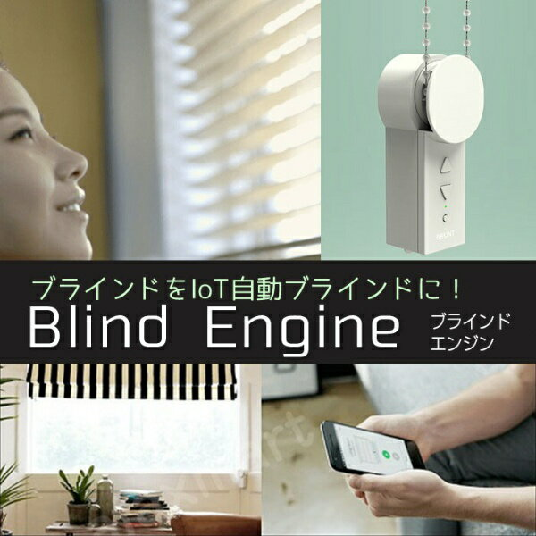 AJAX ブラインドのIoT化 Blind Engine BE01