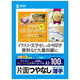 サンワサプライ SANWA SUPPLY インクジェット用片面つやなしマット紙[A3サイズ /100枚] 白色度92% JP-EM6A3-100[JPEM6A3100]【wtcomo】