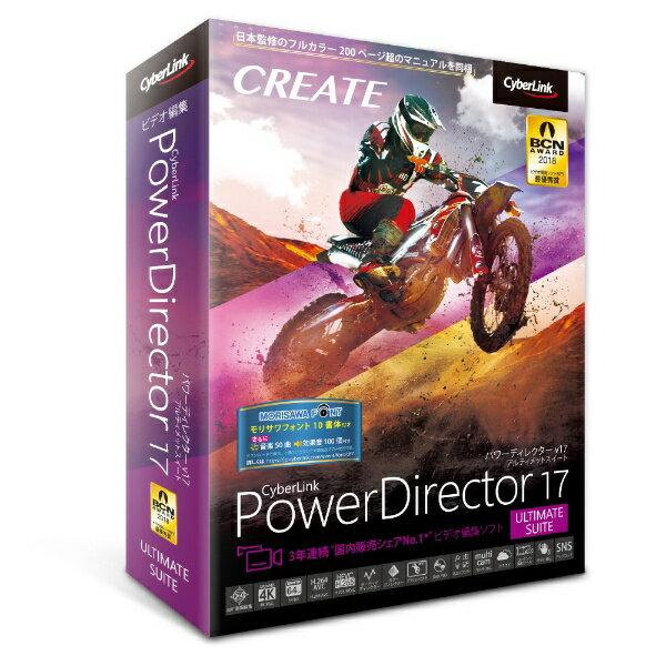 サイバーリンク CyberLink PowerDirector 17 Ultimate Suite 通常版[PDR17ULSNM001]