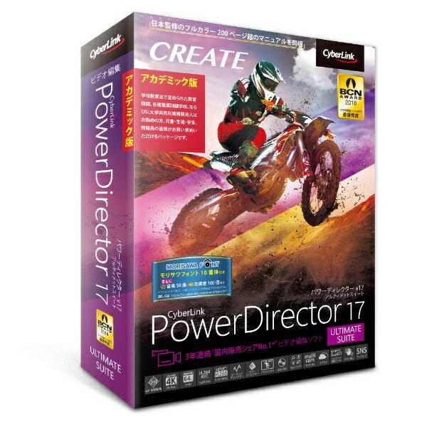 サイバーリンク CyberLink PowerDirector 17 Ultimate Suite アカデミック[PDR17ULSAC001]