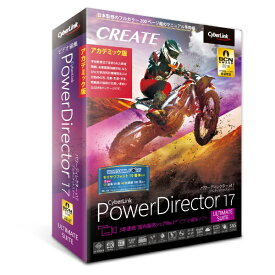 サイバーリンク CyberLink PowerDirector 17 Ultimate Suite アカデミック[PDR17ULSAC001]