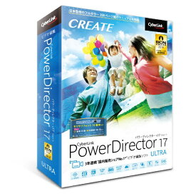 サイバーリンク CyberLink PowerDirector 17 Ultra 通常版[PDR17ULTNM001]