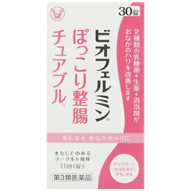 【第3類医薬品】ビオフェルミン ぽっこり整腸チュアブル(30錠)[整腸薬]大正製薬