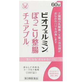 【第3類医薬品】ビオフェルミン ぽっこり整腸チュアブル(60錠)[整腸薬]大正製薬 Taisho