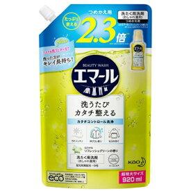 花王 Kao エマール リフレッシュグリーンの香り(920ml) つめかえ用[洗濯洗剤]