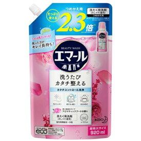 花王 Kao エマール アロマティックブーケの香り(920ml) つめかえ用[洗濯洗剤]
