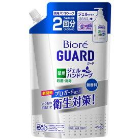 花王 Kao Biore(ビオレ)ガード薬用ジェルハンドソープ 無香料 つめかえ用(400ml) [ハンドソープ]