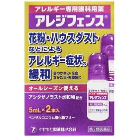 【第2類医薬品】アレジフェンス 5ml×2本★セルフメディケーション税制対象商品【wtmedi】わかもと製薬 WAKAMOTO