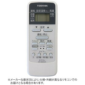 東芝 TOSHIBA 純正エアコン用リモコン 430-66-087