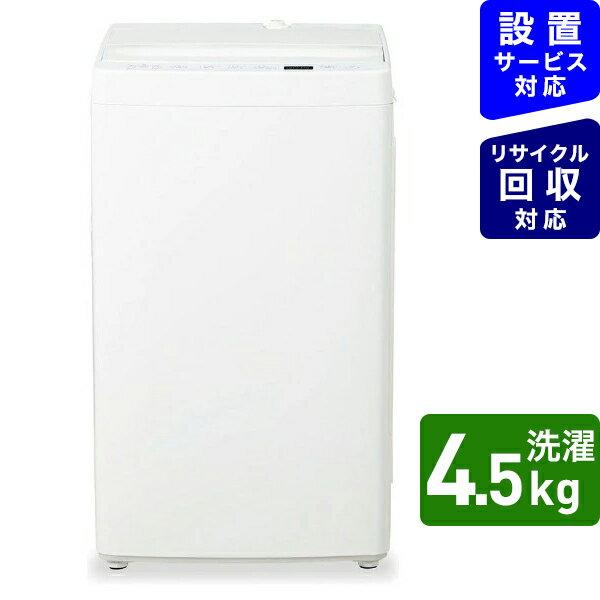 TAGlabel by amadana タグレーベル バイ アマダナ 全自動洗濯機 automatic washing machine AT-WM45B(WH) ホワイト [洗濯4.5kg /乾燥機能無 /上開き][一人暮らし 新生活 小型 設置 冷蔵庫]【point_rb】