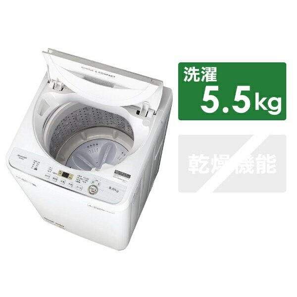 シャープ SHARP 【1000円OFFクーポン配布中! 5/21 09:59まで】全自動洗濯機 5.5kg ES-GE5C-W ホワイト系 [洗濯5.5kg /乾燥機能無 /上開き][ESGE5C]【洗濯機】