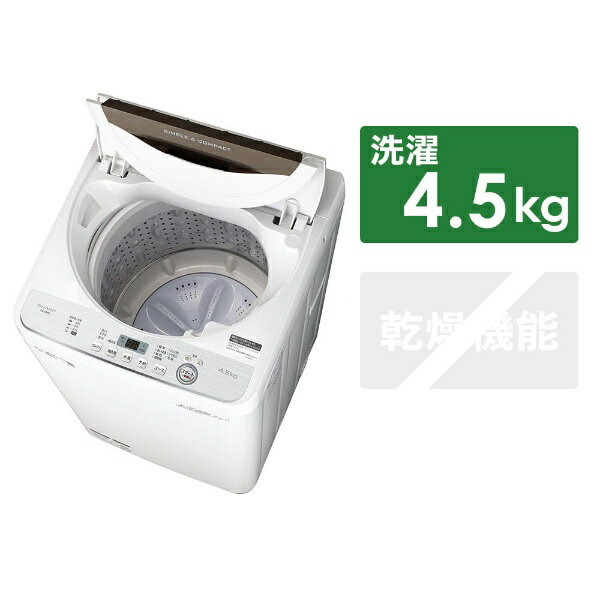 シャープ SHARP 全自動洗濯機 4.5kg ES-GE4C-T ブラウン系 [洗濯4.5kg /乾燥機能無][ESGE4C]【洗濯機】