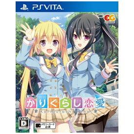 エンターグラム ENTERGRAM かりぐらし恋愛 通常版【PS Vita】