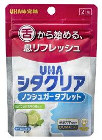 UHA味覚糖 シタクリアタブレット ライムミント21粒(DOMAC配合)