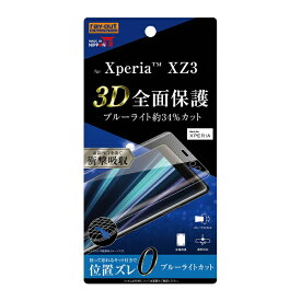 レイアウト rayout Xperia XZ3 フィルム TPU フルカバー 衝撃吸収