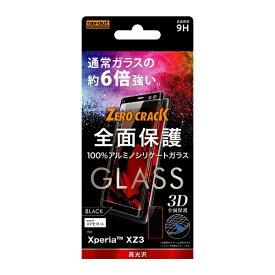 レイアウト rayout Xperia XZ3 ガラス 3D 9H アルミノシリケート 全面