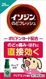 【第3類医薬品】イソジン のどフレッシュ 25mlシオノギヘルスケア SHIONOGI