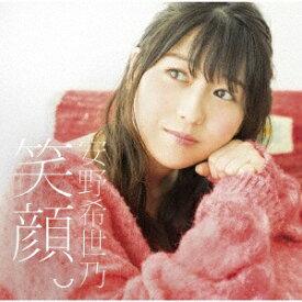 ビクターエンタテインメント Victor Entertainment 安野希世乃/ 笑顔。 初回限定盤【CD】
