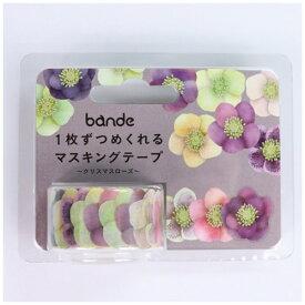 バンデ bande マスキングロールステッカー クリスマスローズ BDA330
