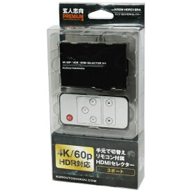 CFD販売 シー・エフ・デー HDMIセレクター リモコン付属 玄人志向 KRSW-HDR318RA [3入力 /1出力][KRSWHDR318RA]