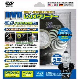 ラウダ lauda DVDレンズクリーナー XL-790[XL790]