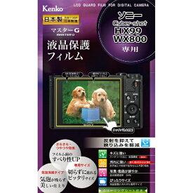 ケンコー・トキナー KenkoTokina マスターG液晶保護フィルム ソニーHX99/WX800用 KLPM-SCSHX99