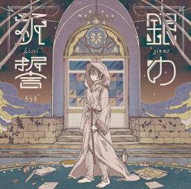 ユニバーサルミュージック そらる/ 銀の祈誓 初回限定盤A【CD】