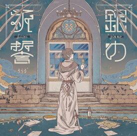 ユニバーサルミュージック そらる/ 銀の祈誓 初回限定盤B【CD】