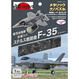 テンヨー メタリックナノパズル T-MN-072 航空自衛隊 F-35 A version