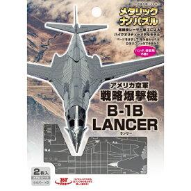 テンヨー メタリックナノパズル T-MN-073 B-1B ランサー