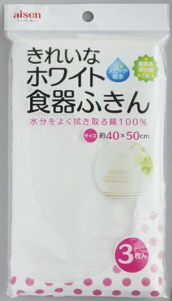 アイセン aisen ホワイトふきん3枚入 KFL02 ホワイト