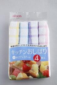 アイセン aisen キッチンおしぼり4枚入 KFS23 イエロー・ブルー・パープル・ピンク