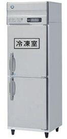 ホシザキ HOSHIZAKI 縦型冷凍冷蔵庫 HRF-75AT[HRF75AT]【zero_emi】