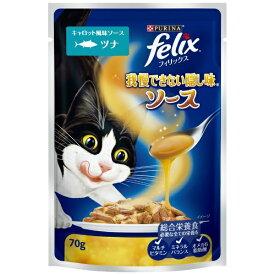 ネスレ日本 Nestle フィリックス 我慢できない隠し味 ソース キャロット風味ソース ツナ 70g