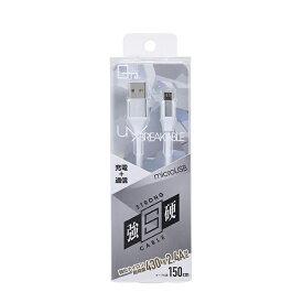 クオリティトラストジャパン QUALITY TRUST JAPAN [micro USB] ストロングケーブル強硬150cm [1.5m]