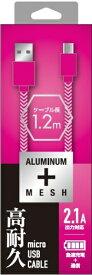 クオリティトラストジャパン QUALITY TRUST JAPAN [micro USB] アルミ&メッシュケーブル 120cm [1.2m]