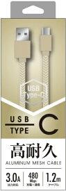 クオリティトラストジャパン QUALITY TRUST JAPAN [Type-C] アルミ&メッシュケーブル 120cm ゴールド CTC-047GO