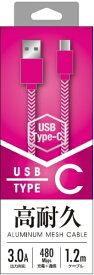 クオリティトラストジャパン QUALITY TRUST JAPAN [Type-C] アルミ&メッシュケーブル 120cm ピンク CTC-047PK