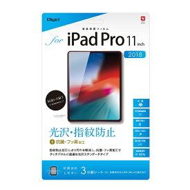 ナカバヤシ Nakabayashi iPad Pro 11インチ用 液晶保護フィルム 光沢指紋防止 TBF-IPP182FLS