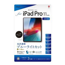 ナカバヤシ Nakabayashi iPad Pro 11インチ用 液晶保護フィルム ブルーライトカット 透明光沢 TBF-IPP182FLKBC