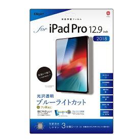 ナカバヤシ Nakabayashi iPad Pro 12.9インチ用 液晶保護フィルム ブルーライトカット 透明光沢 TBF-IPP183FLKBC